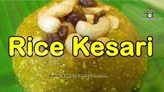 Rice Kesari |Rice kesari recipe| Tamil | -  Sattur Parambariya Samayal