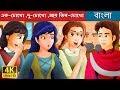 Download  এক-চোখো দু-চোখো আর তিন চোখো | Bangla Cartoon | Bengali Fairy Tales MP3,3GP,MP4