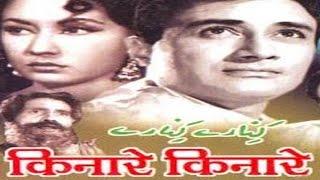 Kinare Kinare 1963 | Hindi Movie | Dev Anand, Meena Kumari, Chetan Anand| Hindi Classic Movies