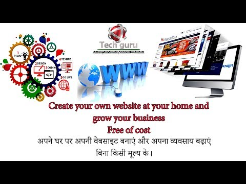 How to create a website | free of cost | Improve your business | Tech Guru sumit