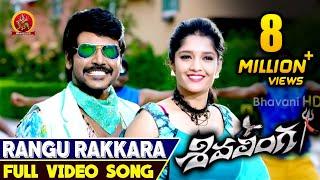 Rangu Rakkara Full Video Song    Shivalinga Telugu Video Songs    Raghava Lawrence, Rithika Singh