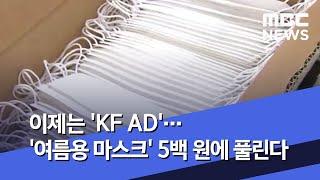 이제는 'KF AD'…'여름용 마스크' 5백 원에 풀린다 (2020.06.03/뉴스투데이/MBC)