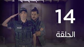 مسلسل 7 ارواح | الحلقة  الرابعة عشر - Saba3 Arwa7 Episode 14