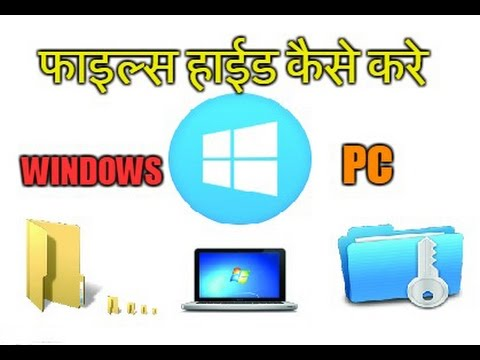 How To Hide Folder, Files in windows 7, 8, 10 PC - Files Hide Kaise Kare