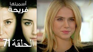Asmeituha Fariha   اسميتها فريحة الحلقة 71