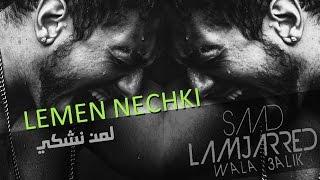 Saad Lamjarred - Lemen Nechki (Official Audio) | سعد لمجرد - لمن نشكي