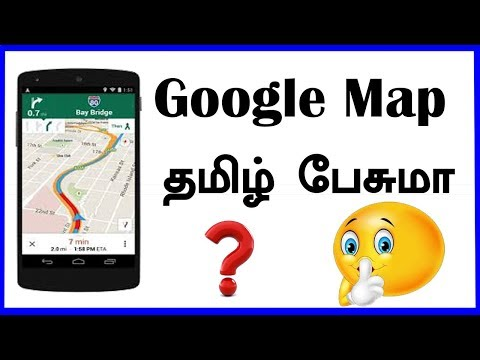 GOOGLE MAP தமிழ் பேசுமா?  |TAMIL VOICE  how to set | CAPTAIN GPM