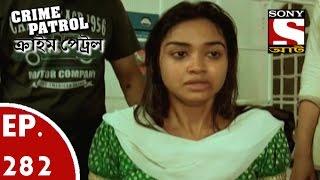 Crime Patrol - ক্রাইম প্যাট্রোল (Bengali) - Ep 280
