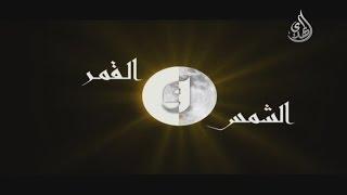 وثائقي | الشمس و القمر | زواج النورين أمير المؤمنين و السيدة الزهراء عليهما السلام