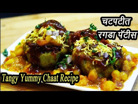 चटपटीत रगडा पॅटीस  | Ragada Patties Recipe | Indian Street Food | MadhurasRecipe | Ep - 313