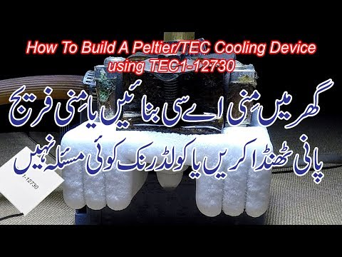 How To Build A Peltier/TEC Cooling Device (Thermoelectric Cooler) using TEC1-12730