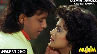 Naiyo Jeena Tere Bina | Mujrim | Full Song HD | Mithun Chakraborty, Madhuri Dixit