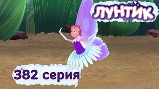 Лунтик и его друзья - 382 серия. Балет