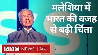 Malaysia में India के साथ Trade को लेकर बढ़ी चिंता (BBC Hindi)