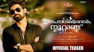Irupathiyonnaam Noottaandu | Official Teaser | Pranav Mohanlal | Arun Gopy | Mulakuppadam Films