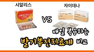 시알리스 vs 자이데나, 어떤 제품을 선택해야 할까?