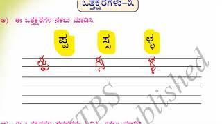 ಒತ್ತಕ್ಷರಗಳು | otakshargalu | ಪಾಠ ೧೩ | ಸವಿ ಕನ್ನಡ | ಒಂದನೇ ತರಗತಿ | savi Kannada text book class 1