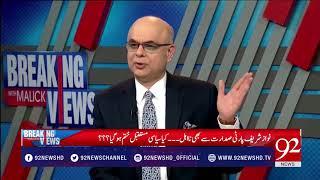 PMLN's future in senate election - 24 February 2018 - 92NewsHDPlus