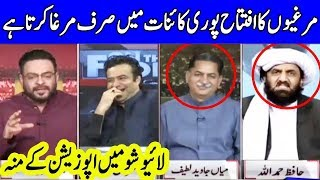 Aamir Liaquat vs Hafiz Hamdullah - On The Front with Kamran Shahid