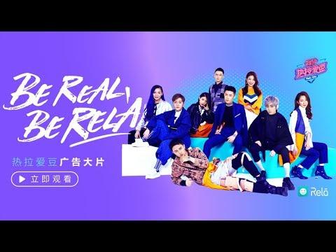 【熱拉愛豆】Be Real, Be Rela