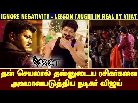 Ignore Negativity - Lesson Taught By Thalapathy Vijay in Vikatan Awards