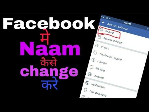 How to Change Facebook Name 2018 Hindi//Fb me Naam change Karne ka tarika