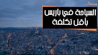 السياحة في باريس بأقل تكلفة
