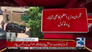 Nasirul Mulk Ka Bhi Shahana Protocol | 24 News HD