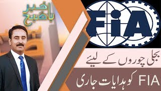Bakhabar Subh | Dep-Commissioners to be given tasks to improve condition diff sectors | 19 Dec 2018