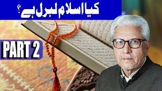 Kia Islam Liberal Hai? - Javaid Ghamidi - 11 March 2018   Dunya News