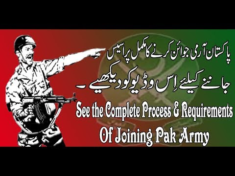 Complete Process of Joining Pakistan Army  - پاکستان آرمی جوائن کرنے کا مکمل پراسیس جانیے
