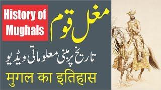 Mughalo ki tareekh | Mughals complete history in Urdu | مغلوں کی تاریخ
