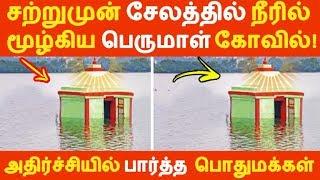 சற்றுமுன் சேலத்தில் நீரில் மூழ்கிய பெருமாள் கோவில்! Tamil News | Latest News | Viral