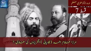 Episode 7 : Inhiraaf - URDU Documentary on Ahmadiyyat |Mirza Ghulam Ahmad| Slave of British