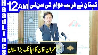 PM Imran Khan Announced a Big News | Headlines 12 AM | 16 July 2019 | Dunya News