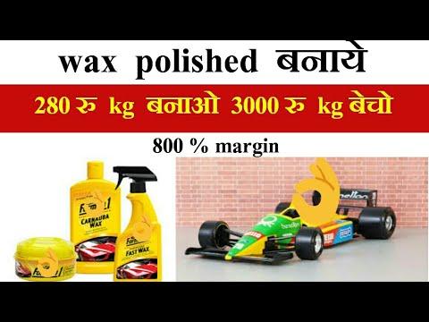 Wax polished formula one making business @ 280 rs kg