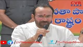 సైబర్ క్రైంపై కొత్త చట్టాలు l Kishan Reddy Ridicules CM KCR For Calling BJP Communal l CVR NEWS