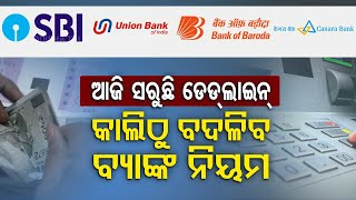 Bank ATM Withdrawal & Minimum Balance Relaxations Expire Tomorrow- Know Details