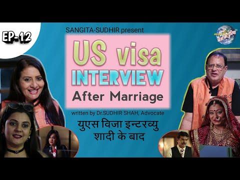 US Visa interview after marriage | VISA KI DUNIYA