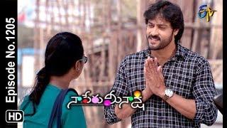 Naa Peru Meenakshi | 14th  February 2019  | Full Episode No 1205 | ETV Telugu