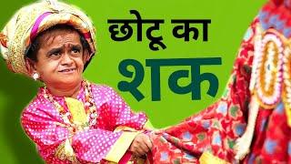 Chotu ka shaq। छोटू का शक । chotu dada comedy। chotu comedy video।