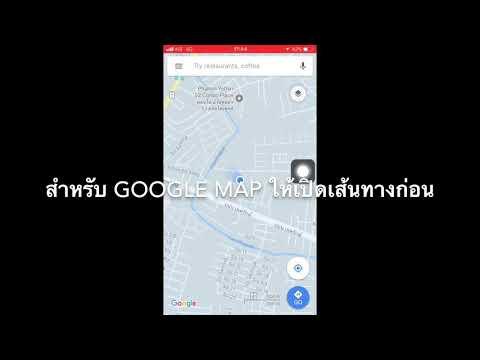 Google maps, Apple maps how to avoid tolls way  วิธีเลี่ยงทางด่วน
