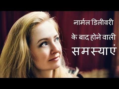 नार्मल डिलीवरी का बाद समस्याएं/problems after normal delivery/how to recover after delivery
