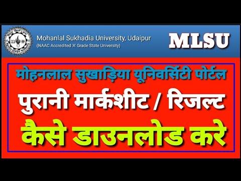 How To Download MLSU Old Mark Sheet Or Result Online On MLSU Portal | मोहनलाल सुखाड़िया यूनिवर्सिटी