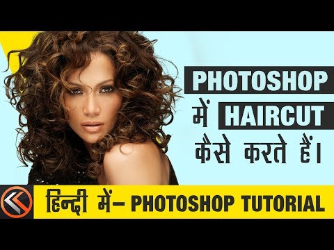 How to cut out curly hair in Photoshop | Hindi Tutorials
