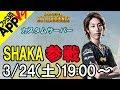 【PUBG LIVE】DeToNator、SHAKAがファミ通AppVSに参戦!【カスタムサーバー】