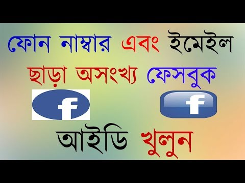 How To Create Unlimited Facebook Account Without Phone Number And Email