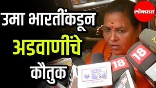 Lal Krishna Advani यांचेच हे यश Says Uma Bharti | New Delhi