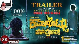 Kamarottu Check Post | Kannada New 2K Trailer 2019 | Chethan Raj | Paramesh.A | A.T.Ravish
