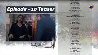 ALIF - Episode 10 Teaser - 30 Nov 2019 - HAR PAL GEO